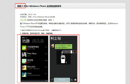 WeChat for Windows Phone supported Dark Mode 8 years ago-cnTechPost