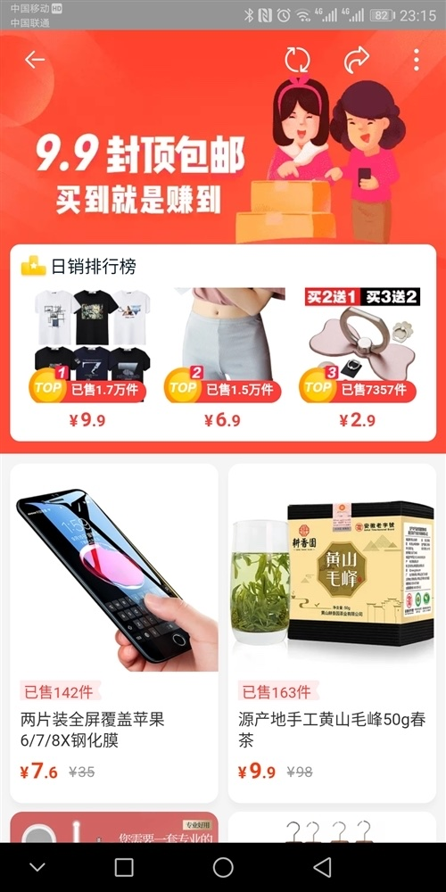 Taobao takes on Pinduoduo with major changes to its special edition-cnTechPost