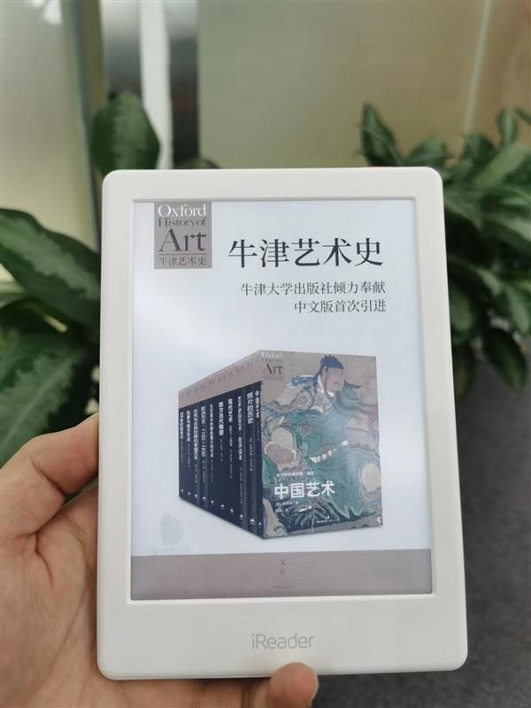 Chinese reading app iReader launches color e-ink reader that can display 4,096 colors-cnTechPost