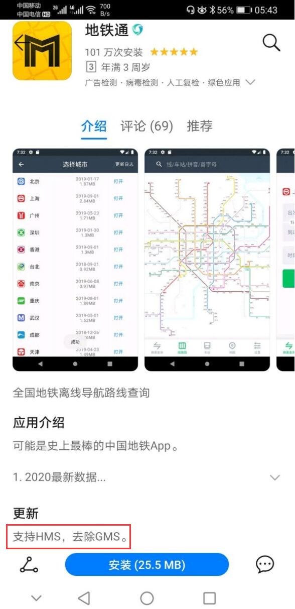 Chinese App enters spotlight as it abandons GMS in favor of HMS-CnTechPost