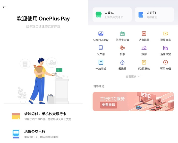 OnePlus Pay, OnePlus' payment system is here-cnTechPost