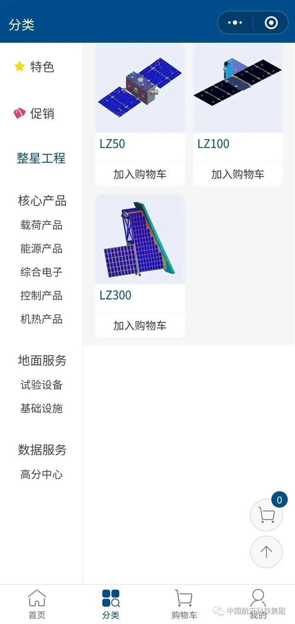 Chinese firm launches mobile app for selling satellites and services-cnTechPost