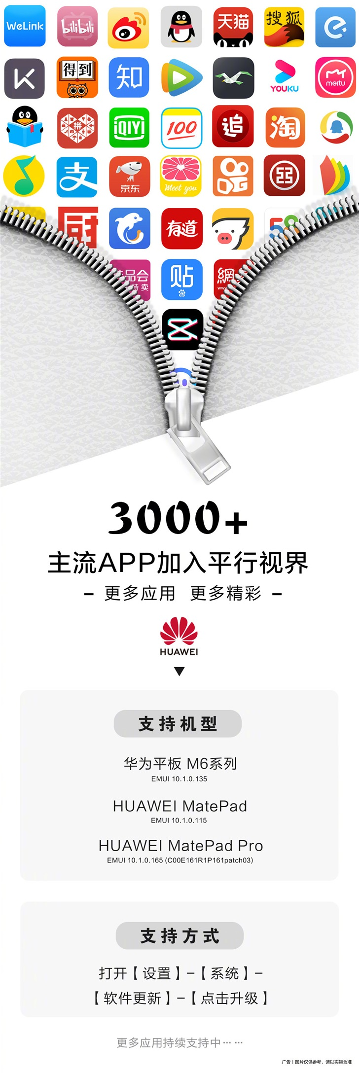 Huawei says over 3,000 apps support MatePad parallel horizon function-cnTechPost