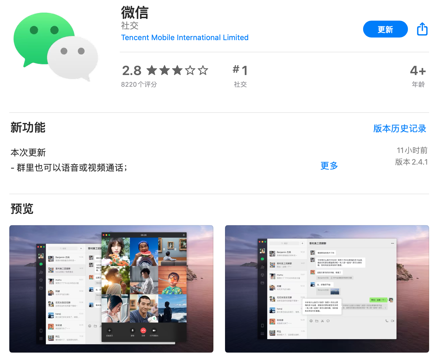 WeChat for macOS gets version 2.4.1 update, supports group audio and video-CnTechPost