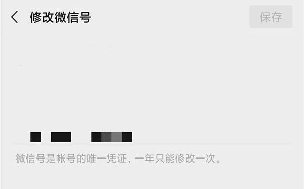微信现在允许您更改ID,但每年仅更改一次-cnTechPost