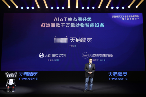Tmall Genie unveils 4 new products as Alibaba pledges to invest 10 billion yuan into AIoT this year-cnTechPost