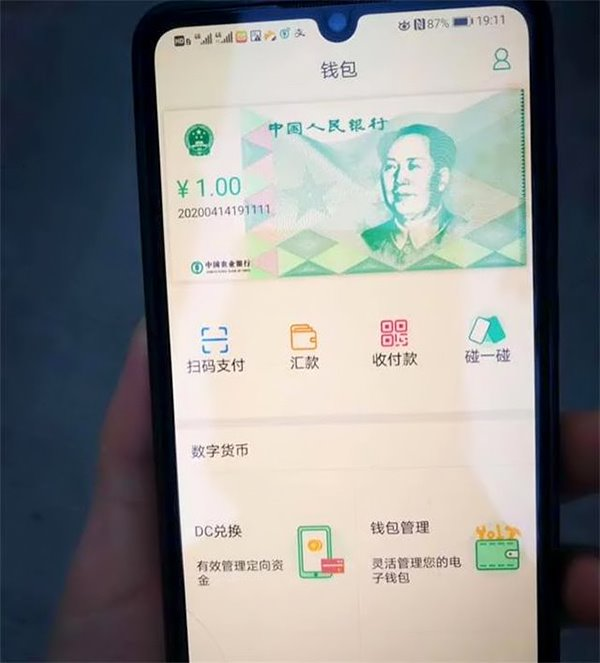 Digital RMB: How is it different from WeChat and Alipay?-CnTechPost