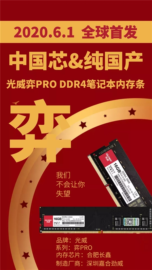 First China-made notebook memory modules on sale from 228 yuan-CnTechPost