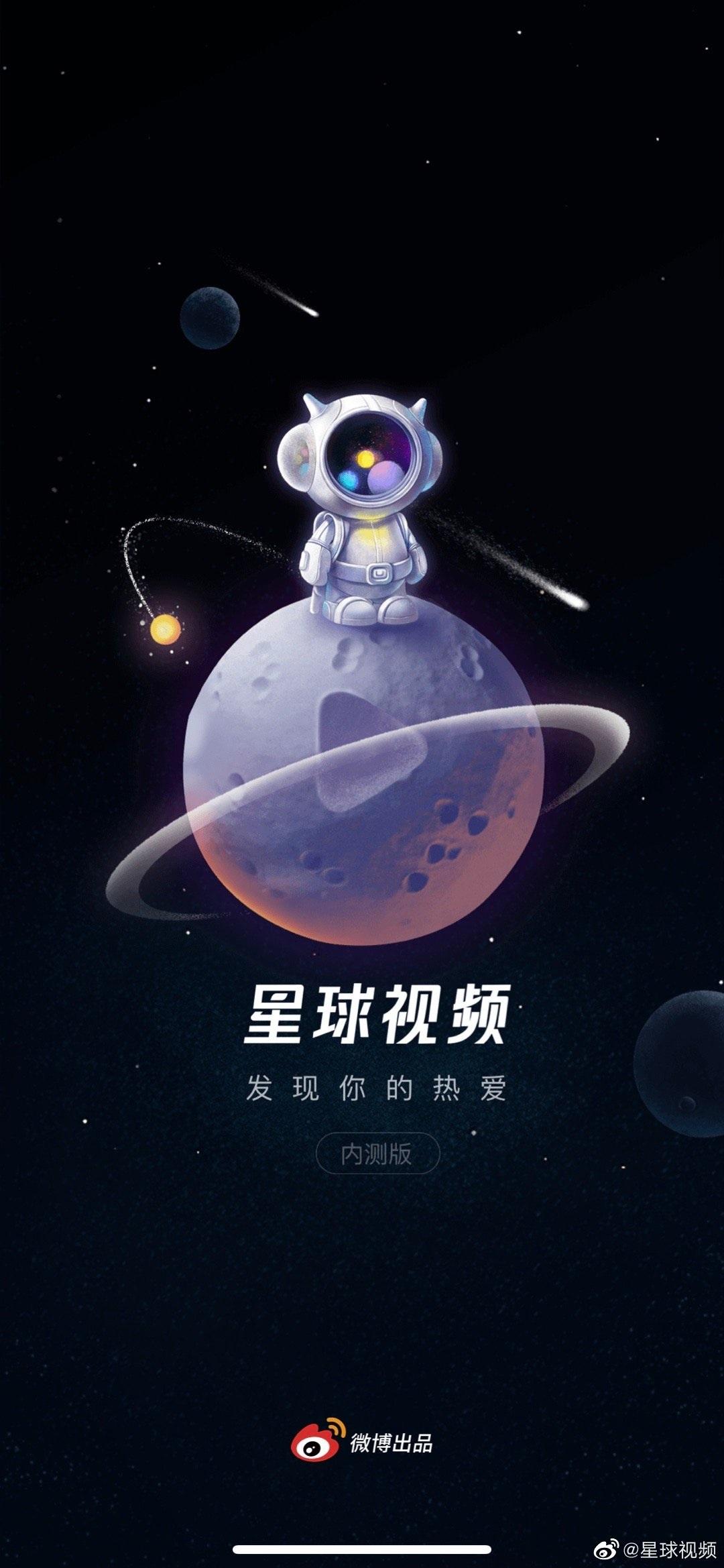 Weibo enters short video war, now testing app internally-cnTechPost