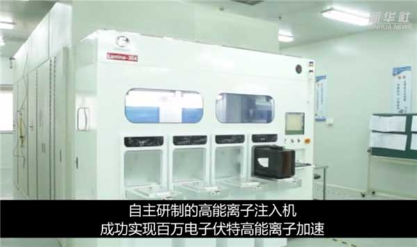 China Electronics Technology Group Corporation (CETC) announced that the high energy ion implantation machine developed by CETC Equipment, a subsidiar