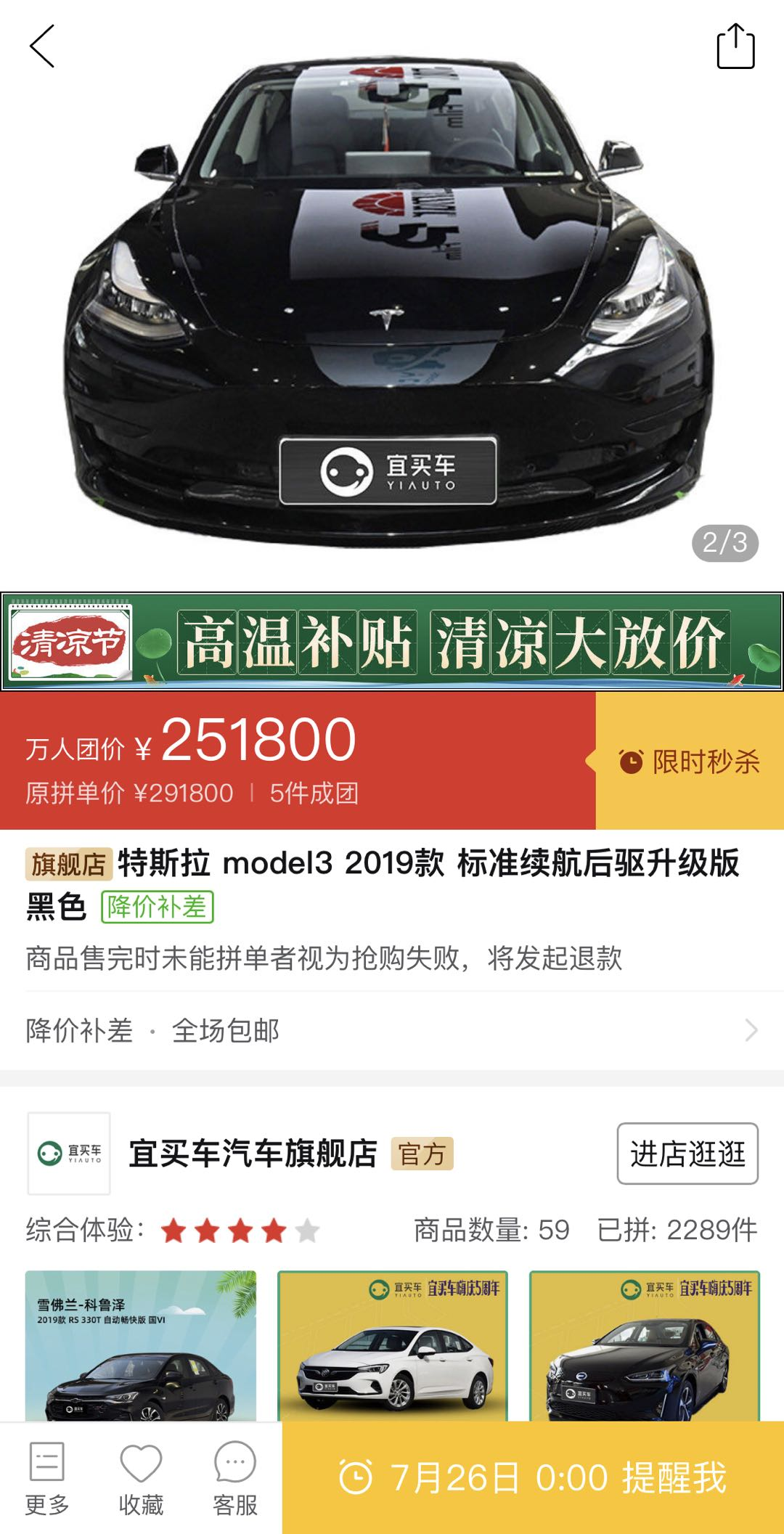 Well, Pinduoduo is helping Tesla keep cutting prices in China-cnTechPost
