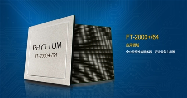 Chinese chip maker Phytium to release next-gen server CPU on July 23-cnTechPost