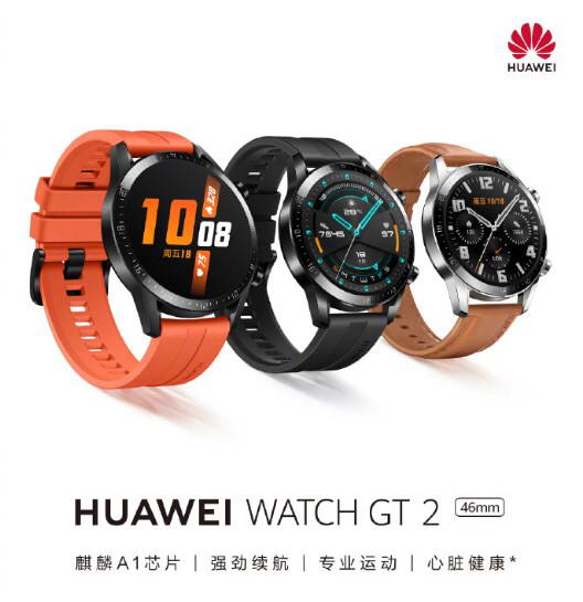 Huawei Watch GT 2 gets system update, adds automatic sports type recognition-CnTechPost