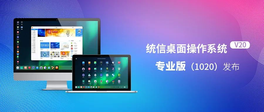 China-made operating system UOS gets a professional edition-CnTechPost