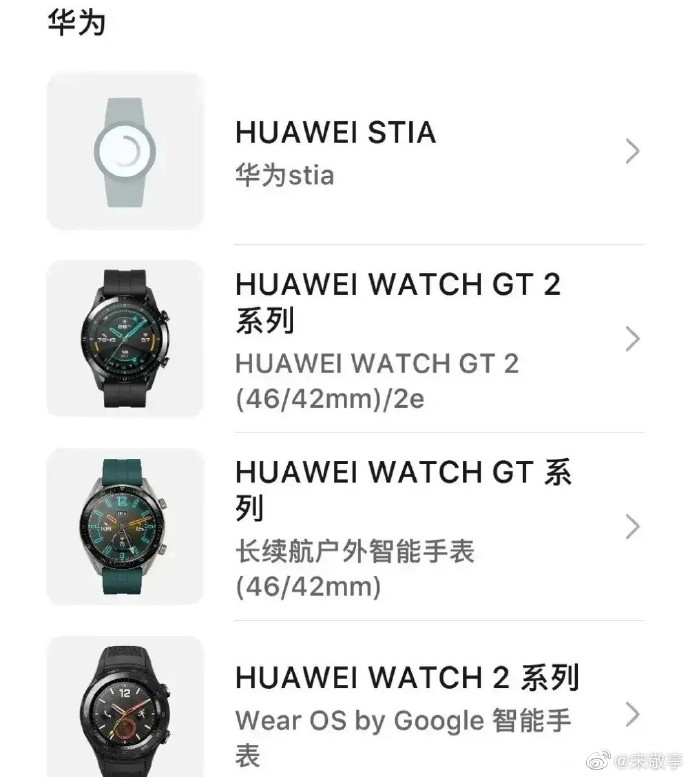 Huawei may release new band, watch soon-CnTechPost