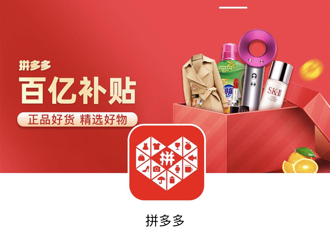 Pinduoduo announces organizational changes, Huang Zheng no longer serve as CEO-cnTechPost