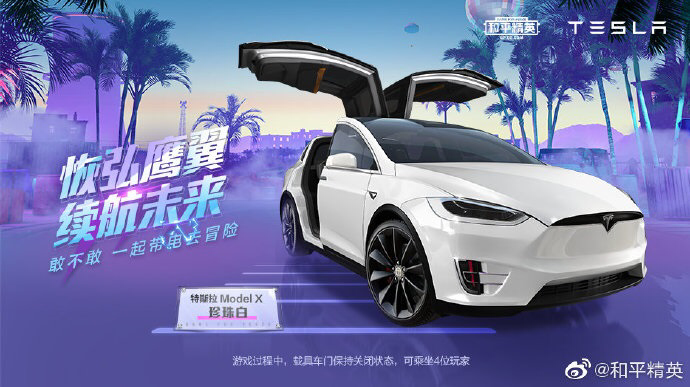 Tesla Model 3 and Model X to land in Tencent's Game for Peace-cnTechPost