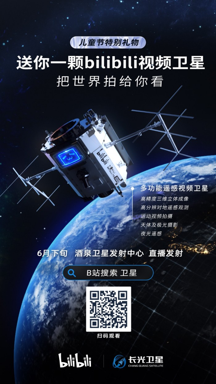 Chinese video site Bilibili's first satellite launch fails after several delays-CnTechPost