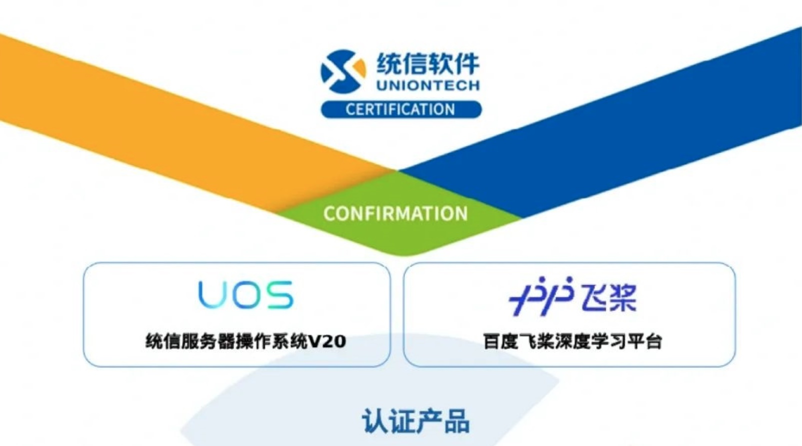 China-made UOS adds support for Baidu's AI deep learning platform-CnTechPost
