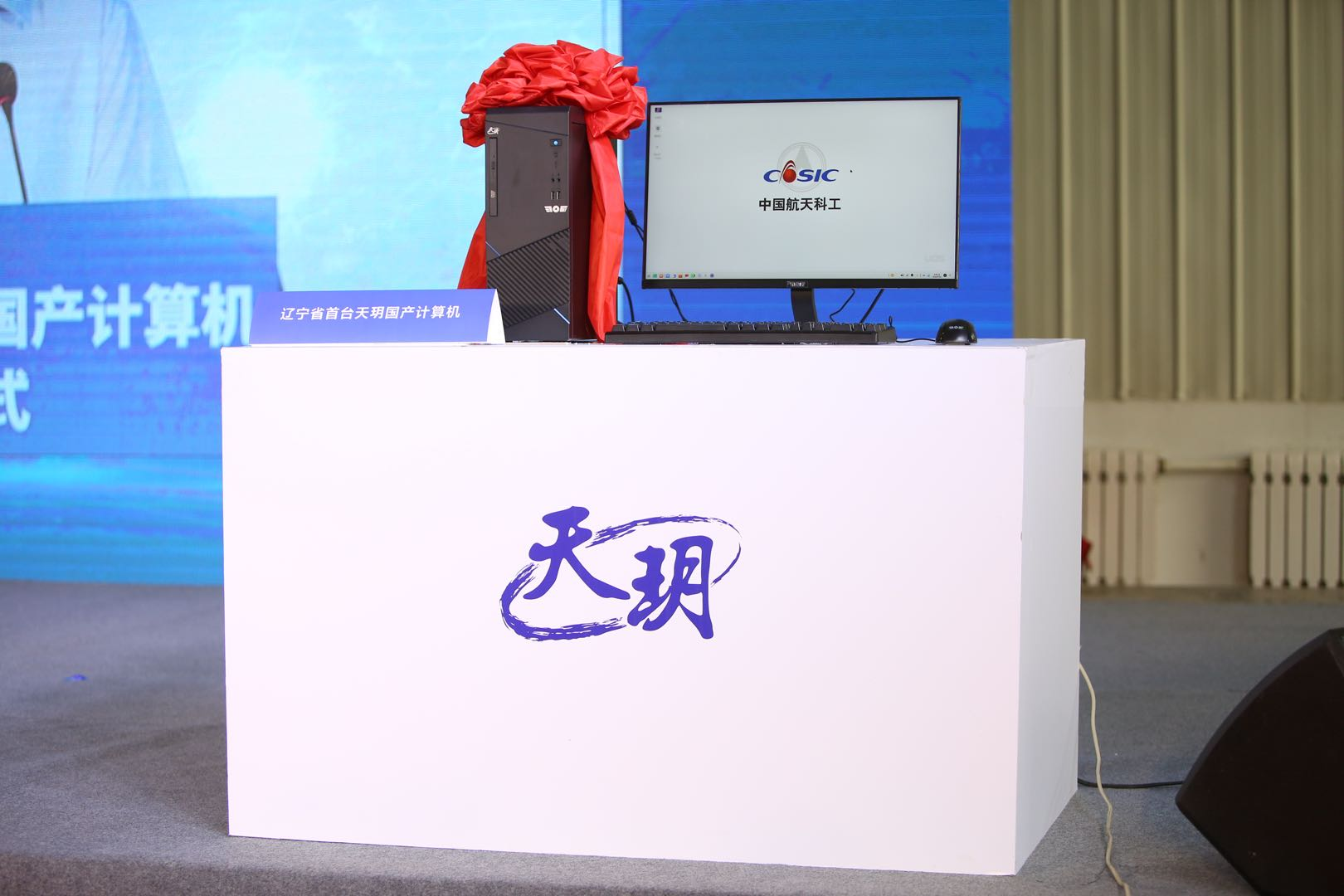 PC with China-made CPU and operating system rolls off production line in Liaoning-cnTechPost