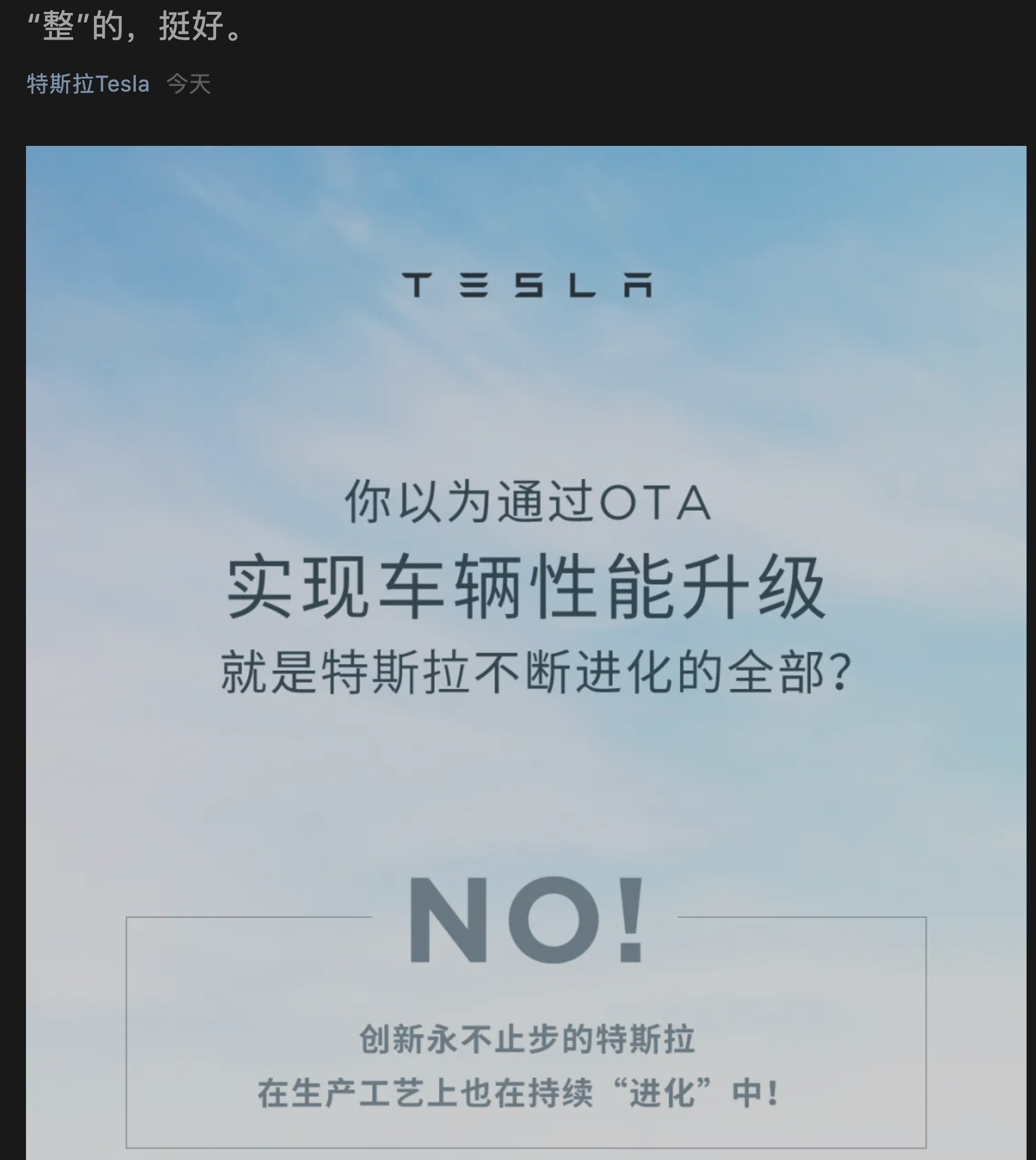 Tesla takes a subtle jab at NIO's body-battery separation mode-cnTechPost