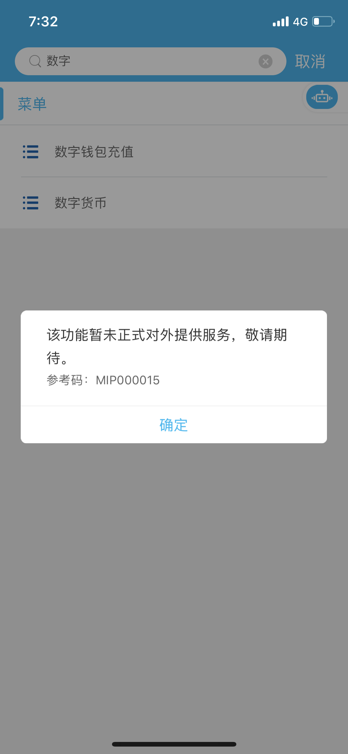 Chinese state bank's digital RMB wallet goes offline after brief opening-CnTechPost