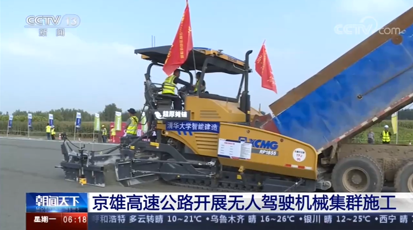 China builds roads with unmanned construction machinery based on BeiDou positioning system-cnTechPost