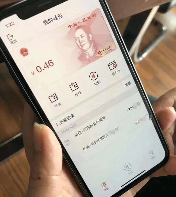 One of China's state-owned banks launches digital currency wallet in its app-CnTechPost