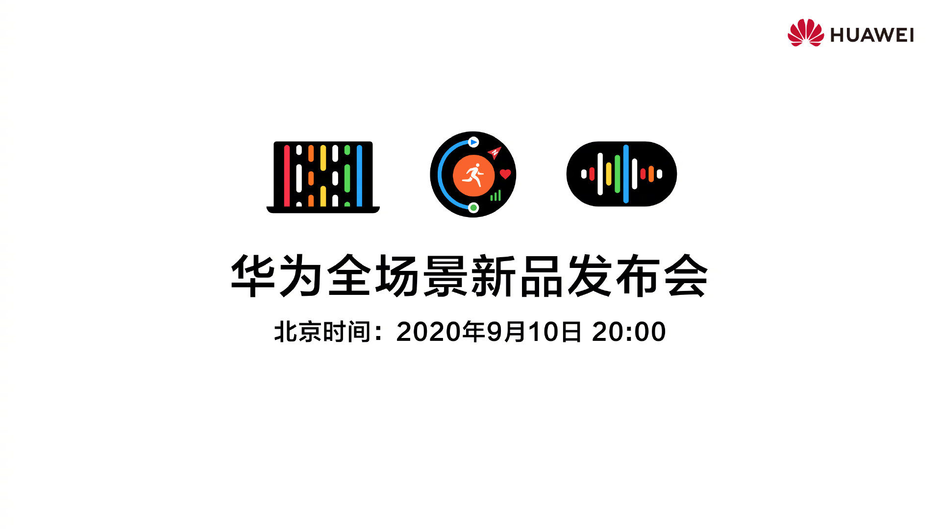 Huawei announces Sept 10 launch event, HarmonyOS-powered laptop, watch, band expected-cnTechPost