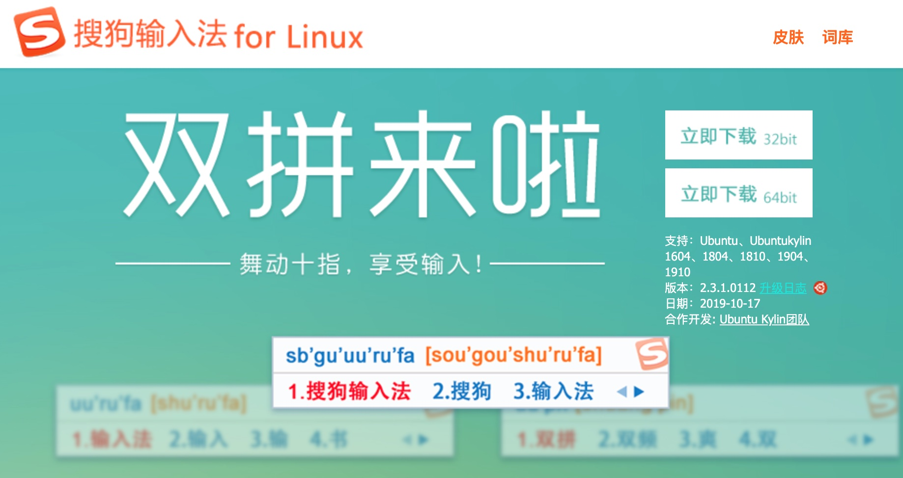 UOS for Loongson comes with Sogou input method, the most popular input method in China-CnTechPost
