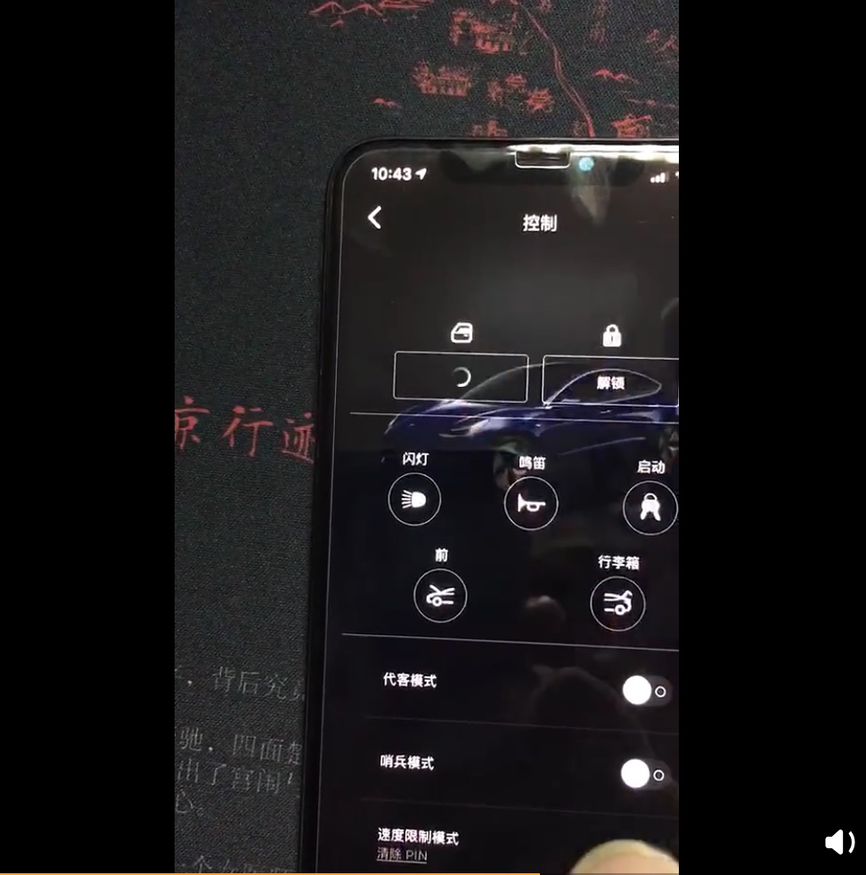 Another Chinese user reports Tesla app bug allows him to manipulate someone else's Model 3-cnTechPost