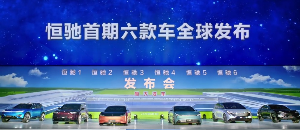 Evergrande's car making arm announces HK$4 billion in funding from investors including Tencent-cnTechPost