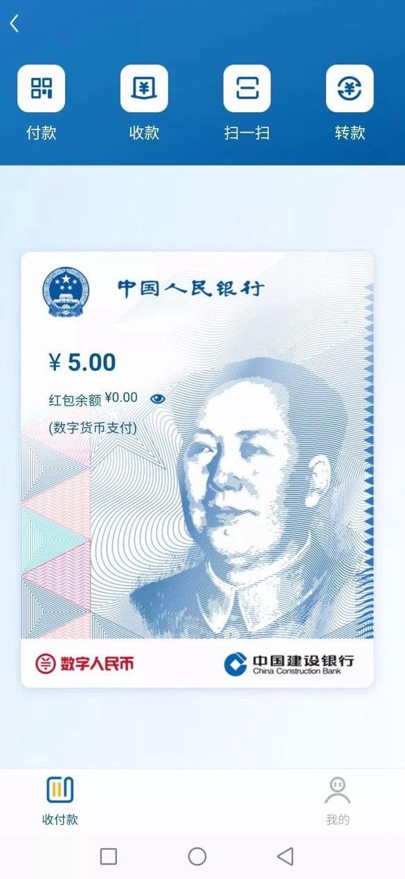Beijing to build fiat digital currency test zone-cnTechPost