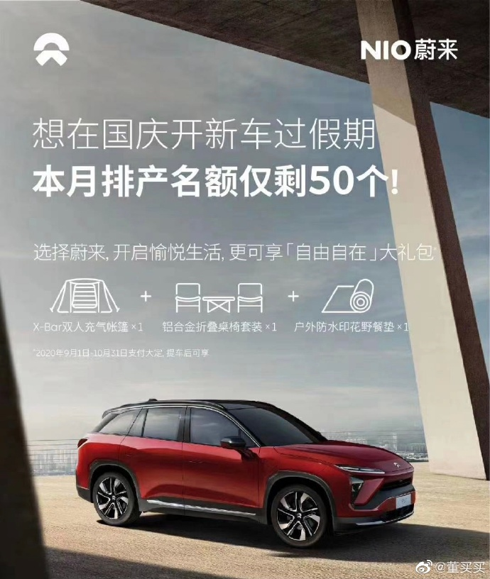 NIO ad causes backfires as it struggles to meet consumer demand-cnTechPost