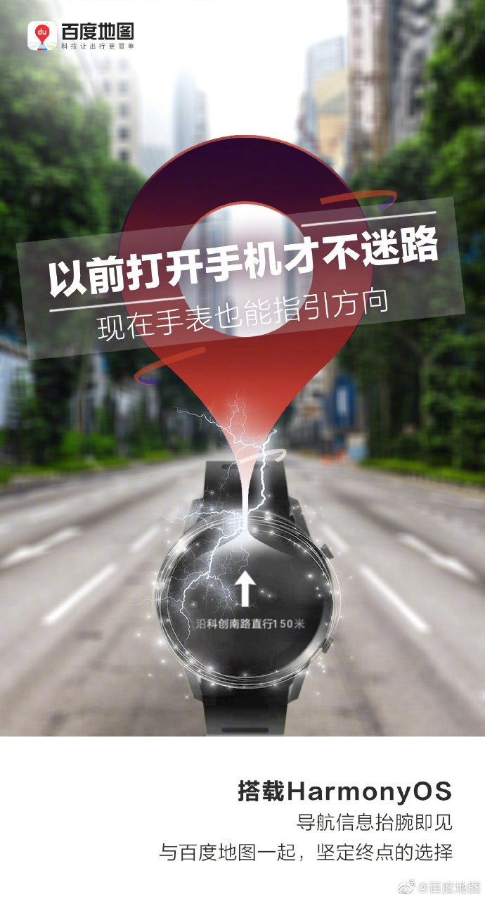 Baidu Maps begins support for Huawei HarmonyOS 2.0-cnTechPost