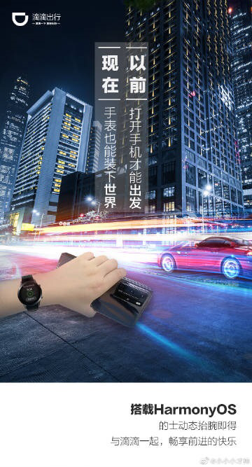 Didi said to have support for HarmonyOS 2.0, allowing users to hail cabs via watch-cnTechPost