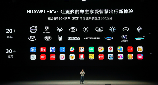 Huawei says over 20 automakers support HiCar, aims to get 5 million cars pre-installed next year-cnTechPost