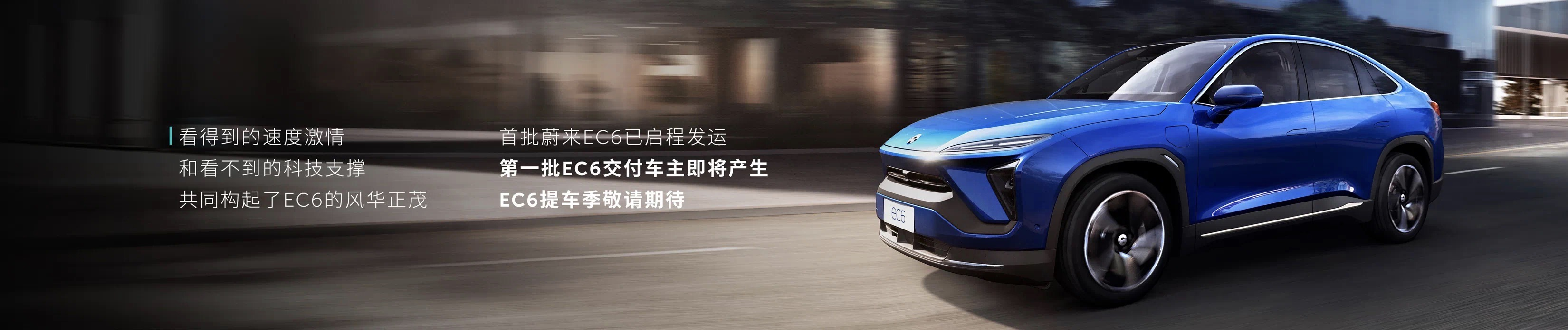 NIO starts shipping EC6 from factory, first owners to get deliveries soon-cnTechPost