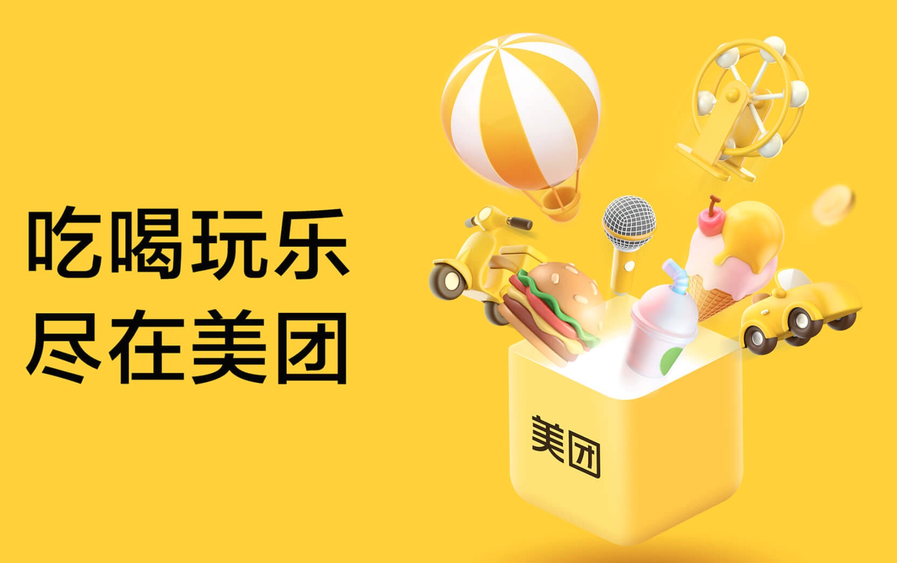 China's online-service super-app Meituan Dianping announces company name change to Meituan-cnTechPost