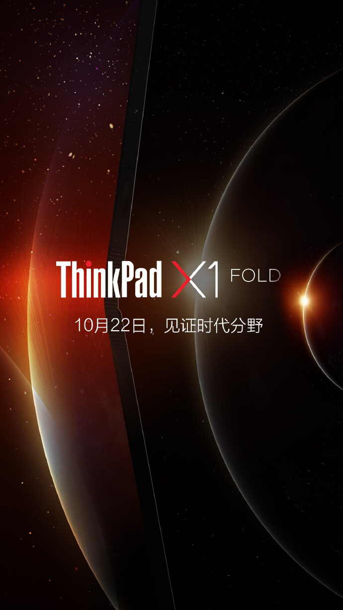 Lenovo to launch ThinkPad X1 Fold convertible laptop in China on Oct 22-cnTechPost