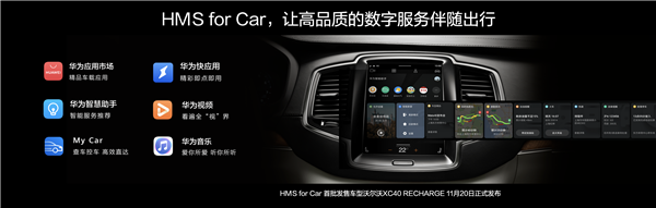 Volvo's first car with Huawei's 'HMS for Car' to launch on Nov 20-cnTechPost