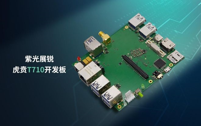 Chinese chip maker Unisoc released Tiger T710 development board-cnTechPost