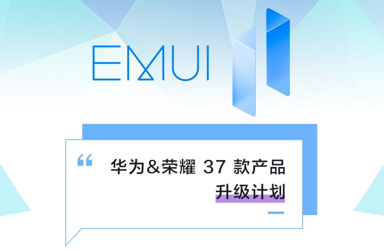 Huawei announces EMUI 11 upgrade plans, covering 37 devices-cnTechPost