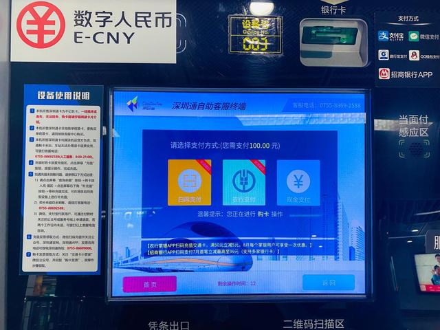 Shenzhen users can continue to use digital RMB wallet after pilot ends-cnTechPost