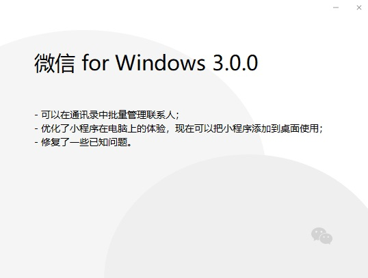 WeChat for Windows 3.0.0 released, allows users to add mini-programs to desktop-cnTechPost