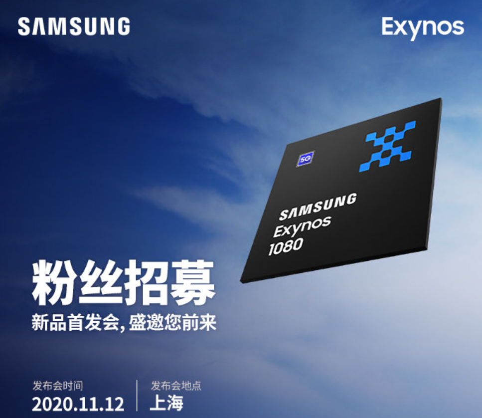 Samsung Exynos 1080 to be launched in Shanghai on Nov 12, Vivo could be first to use it-CnTechPost