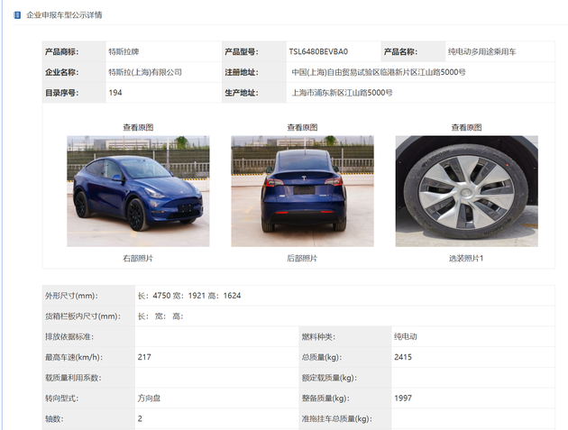 China-made Tesla Model Y has completed regulatory filing, using ternary batteries-CnTechPost