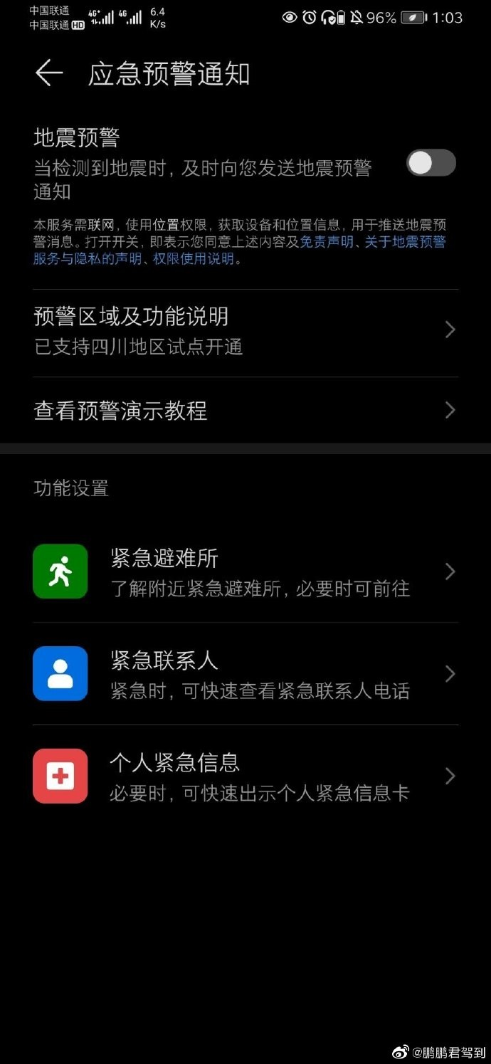 Huawei phones can warn of earthquakes in China-cnTechPost
