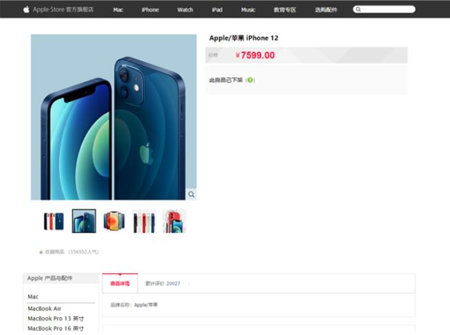 Apple's Tmall flagship store temporarily removes iPhone 12/12 Pro-CnTechPost