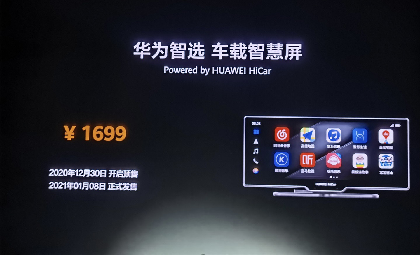 Huawei releases smart screen for cars, priced at about $260-CnTechPost